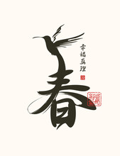 Vector Chinese Character Sprin...