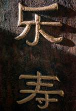 Chinese Golden Symbols On A Brown Background