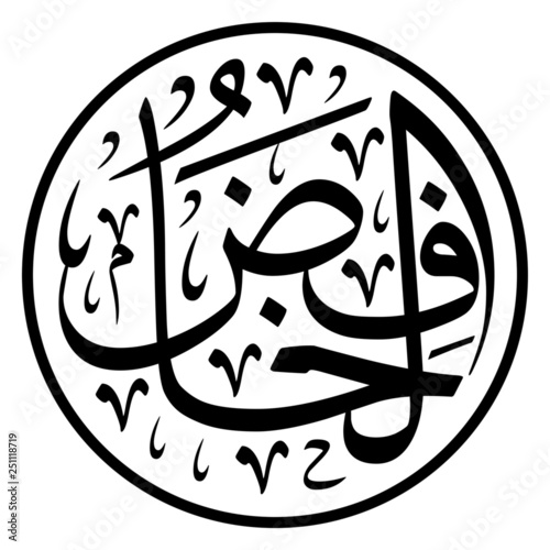 Photo Arabic Calligraphy of one of the Greatest Name of ALLAH (SWT), also known as the 99 Attributes of ALLAH, translated as: GOD
