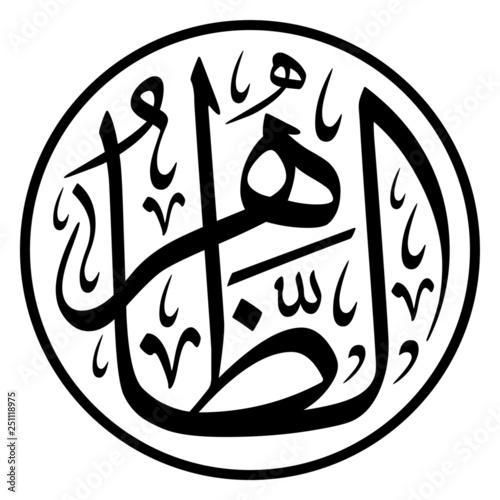 Arabic Calligraphy of one of the Greatest Name of ALLAH (SWT), also known as the 99 Attributes of ALLAH, translated as: GOD Poster Mural XXL