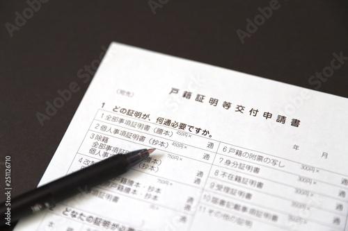 Fotomural  戸籍証明等交付申請書