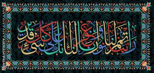 Islamic calligraphy from the Quran, Surah 66 verse 8 Canvas Print