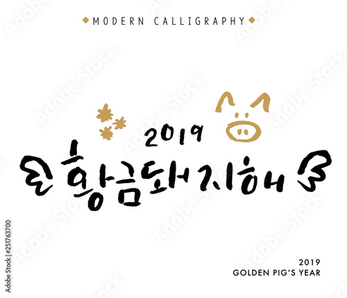 golden pig s year vector hand lettered korean quotes modern