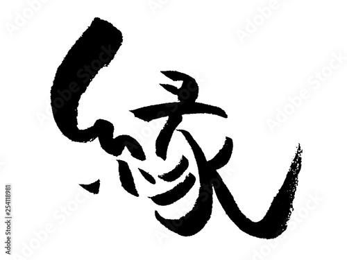 Fotografie, Obraz  縁 筆文字