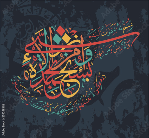 Quran17 44 Fototapeta
