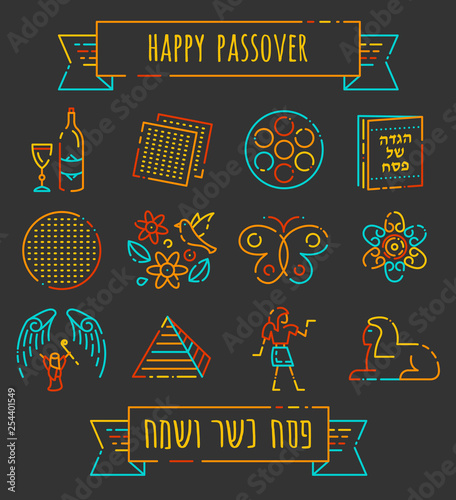 Jewish holidays icons for Passover – (Icon style - dotted colorful line) Caption in Hebrew at the bottom: Kosher and Happy Passover Fototapeta