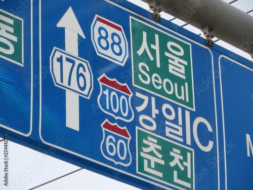 Fotografía  Seoul Strassenschild