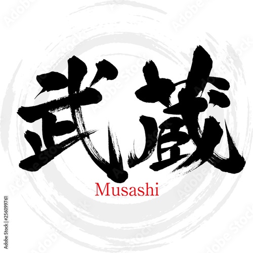 Fototapeta 武蔵・Musashi(筆文字・手書き)