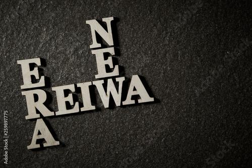 Fototapeta 令和 Japanese imperial new era REIWA