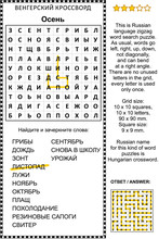 Russian Language Autumn Themed...