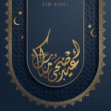 Eid Adha Mubarak Arabic Callig...