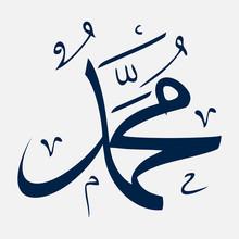 Muhammad, Calligraphy Vector