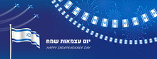 Israel Independence Day Banner...