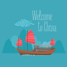 Chinese Junk Boat In Hong Kong Vector Illustration. Traditional Wooden Ship