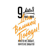 May 9 Victory Day Holiday. Excellent Holiday Card. Typography Vector Design. Translation Russian Inscriptions: May 9. Day Of The Great Victory! Nobody Is Forgotten, Nothing Is Forgotten!