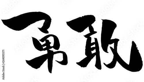 Photo 勇敢 筆文字