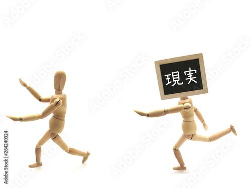 Fotografie, Obraz 現実逃避