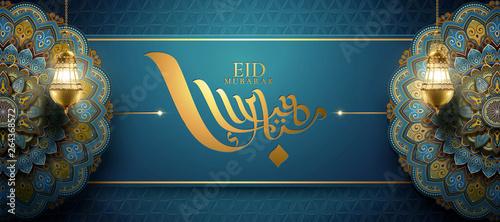 Photo Eid Mubarak calligraphy design