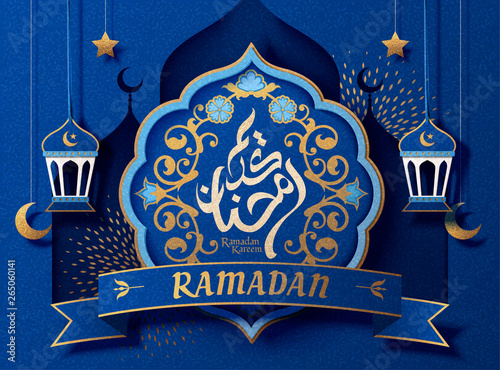 Ramadan Kareem arabesque Canvas Print