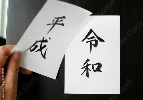 Fototapeta 令和と平成 日本の新元号と旧元号
