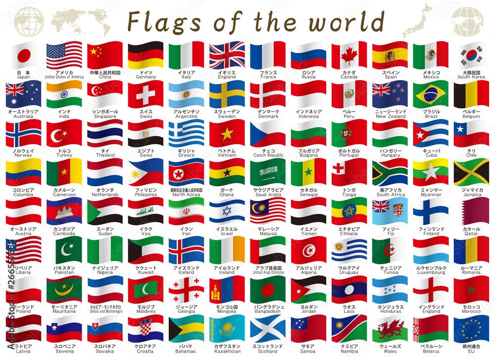 Fototapeta 世界国旗のセット素材(はためく  白背景)