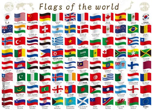 Fotomural  世界国旗のセット素材(はためく  白背景)