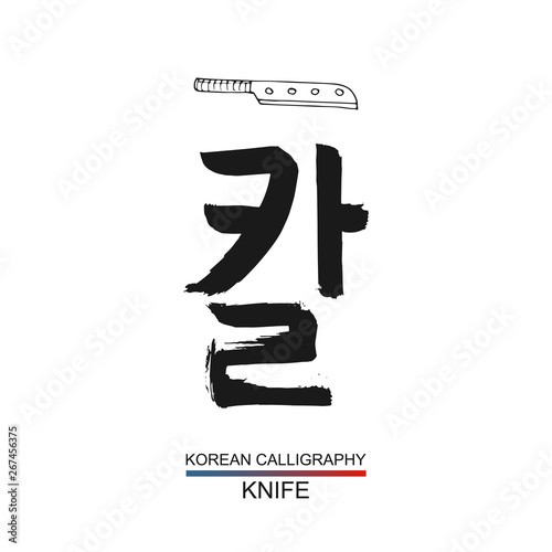Korean text translate: knife  South Korea language font with hand