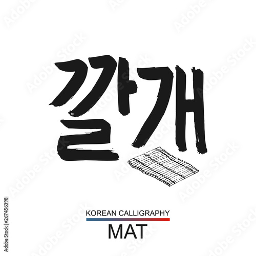 Korean text translate: mat  South Korea language font with hand