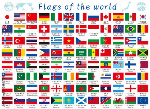 Leinwand Poster 世界国旗のセット素材(白色背景)
