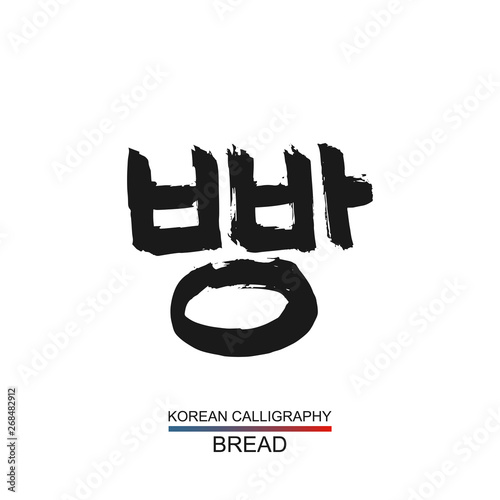 Korean text translate: bread  South Korea language hangul font with