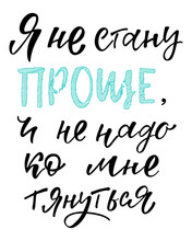Ya Ne Stanu Prosche I Ne Nado Ko Mne Tyanutsya - I Will Not Be Simpler And Do Not Have To Reach Me In Russian. Print For T-shirt, Sweatshirt, Sticker, Postcard, Poster. Vector Illustration