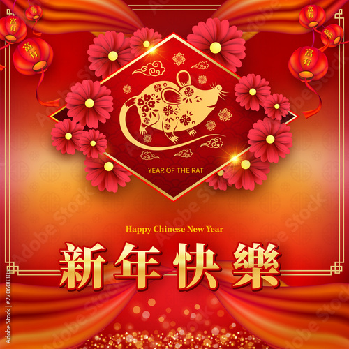 Happy Chinese New Year 2020 year of the rat paper cut style