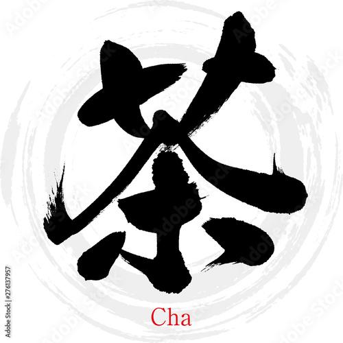 Papel de parede 茶・Cha(筆文字・手書き)