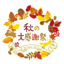 秋の大感謝祭 ポスター