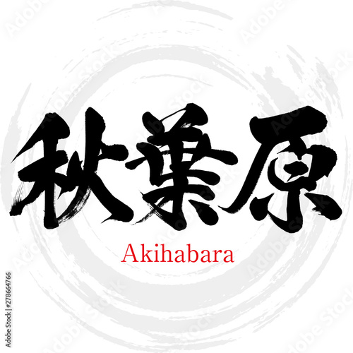 Photo 秋葉原・Akihabara(筆文字・手書き)