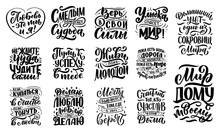 Posters On Russian Language. Cyrillic Lettering. Motivation Qoutes. Vector