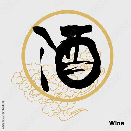 Fototapeta Chinese Calligraphy 'Wine', Kanji, Tattoo Symbol