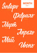 Month (January, February, March, April, May, June) in Russian language vector lettering signs on red background