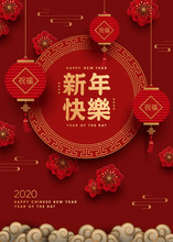 Chinese New Year Greeting. Xin...