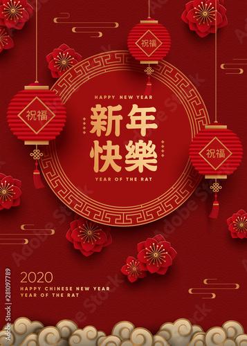 Stampa su Tela  Chinese new year greeting