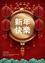 Chinese New Year Greeting. Xin Nian Kuai Le Characters For CNY Or Spring Festival. Eps10 Vector.