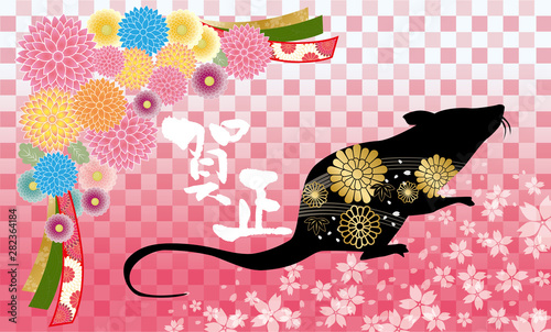 Fototapety, obrazy: 年賀状 2020 子年 年賀はがき 新年 年賀はがき 令和 お正月 ねずみ ねずみ年 干支 12支 2020年 日本 和風 和柄 シルエット