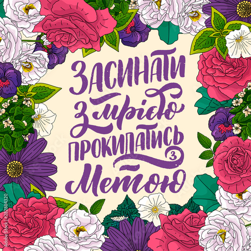 Fotografía  Poster on ukrainian language - fall asleep with a dream - wake up with a goal