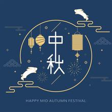 Mid Autumn Festival Illustrati...