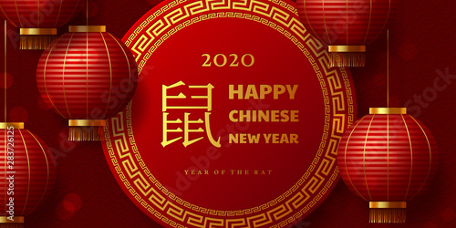 Fotomural Chinese New Year 2020 banner