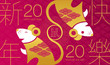 Happy new year, 2020, Chinese new year greetings, Year of the Rat , fortune. (Chinese translation: Chinese new year, rich)