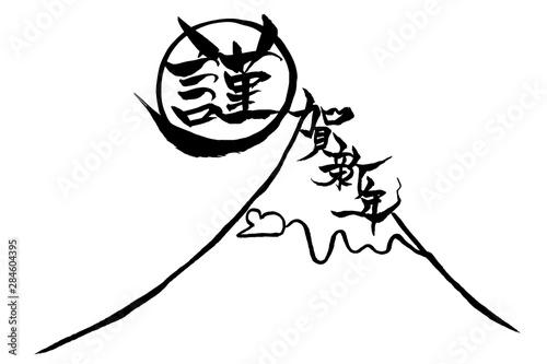 筆文字 ねずみ富士山のイラストの謹賀新年 Kaufen Sie