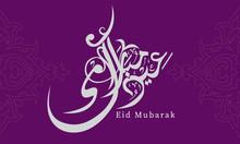 Eid Mubarak, Greeting Card Tem...