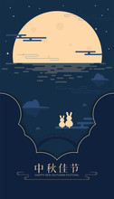 """Chinese Mid Autumn Festival Graphic Design . Chinese Character """"Zhong Qiu Jia Jie  """" - Mid Autumn Festival Illustration.Two Rabbits Look At The Moon"""