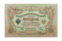 Russian Empire Old 1905 Three Rubles From Czar Nicholas 2. Signature Shipov.